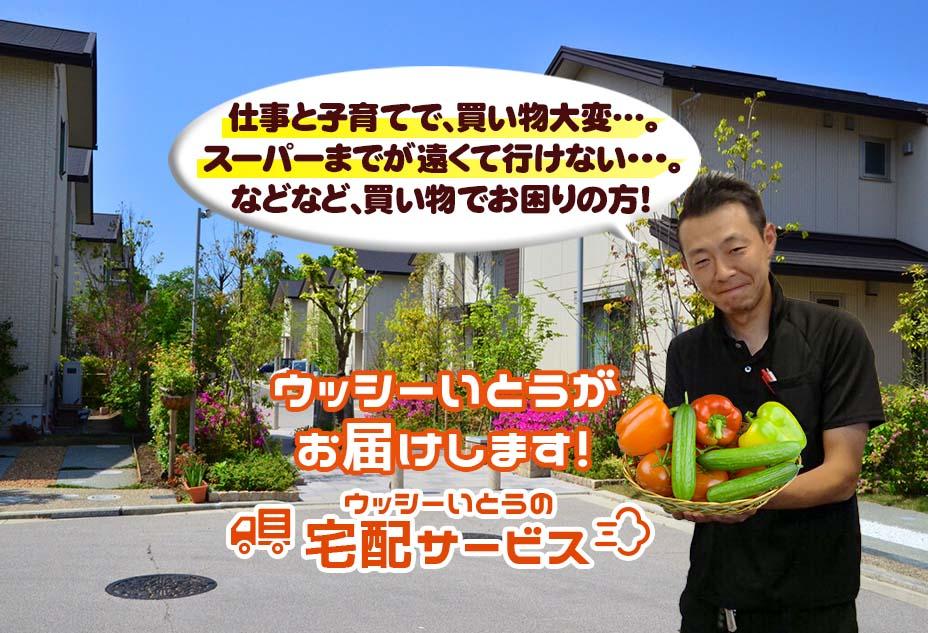 ウッシーいとうの宅配サービス