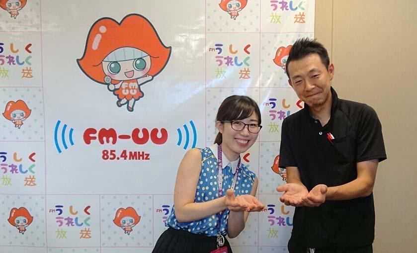 ウッシーいとうFM-UU